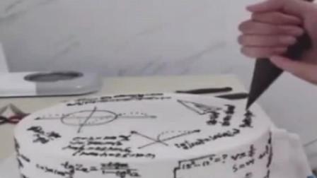 蛋糕上写满数学公式 ,80后小伙做蛋糕走红