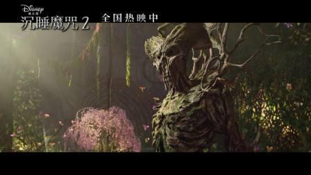 《沉睡魔咒2》仙女教母骗你养魔法精灵啦!