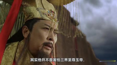 菩提祖师实力远超玉帝,为何却要逃跑?你看玉帝的师父是谁