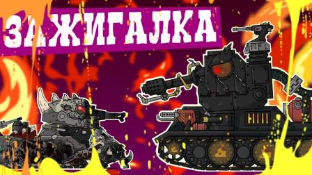 坦克世界動畫:頭一次見巨鼠如此渺小