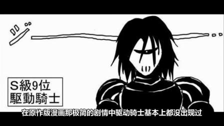 """一拳超人:驱动骑士""""战术变形"""" 解析和推测"""