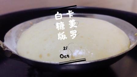樱桃小丸子里的魔法美食之白糖版卡美罗!