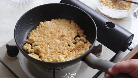 《韩国农村美食》黄金玉米饼,撒上香甜的炼乳,好吃