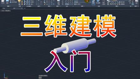 CAD2020三维建模入门教程03视觉样式