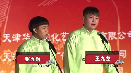 王九龙:你的嘴怎么就这么灵啊?张九龄:我去庙里开光了,和尚都亲我了