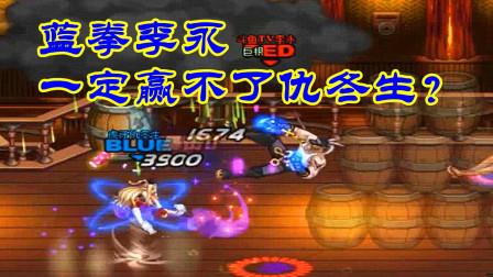 DNF:很多人认为蓝拳李永打不过仇冬生,对此你怎么看?