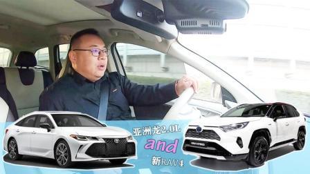 起步不到20万,亚洲龙2.0L终于来了!新车还值得买吗?