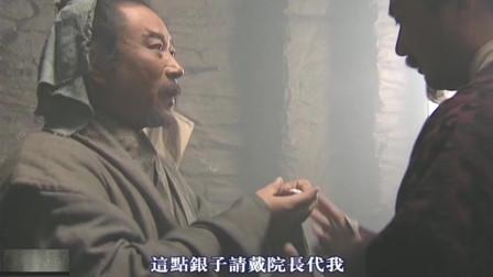 黑旋风李逵和宋江第一次见面:李逵向宋江借钱如不给宋江就要挨揍