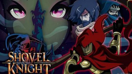 【电玩先生】《铲子骑士:磨难之灵》(全收集)EP01:黑暗起源