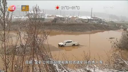 俄罗斯金矿大坝坍塌  采矿公司或是责任方 广州早晨 20191022