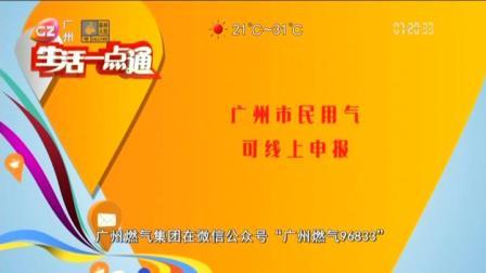 广州市民用气可线上申报 广州早晨 20191022