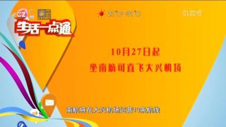 10月27日起坐南航可直飞大兴机场 广州早晨 20191022