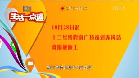 10月28日起  十二号线岭南广场站到赤岗站将围蔽施工 广州早晨 20191022