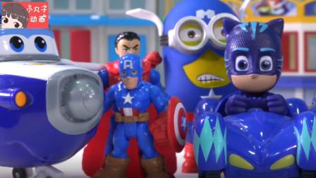 复仇者联盟超级飞侠紧急集合 趣味汪汪队小黄人玩具