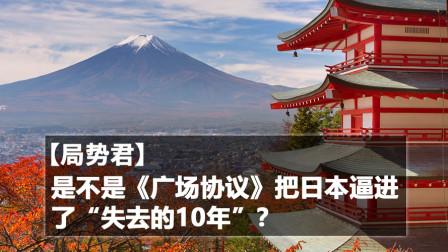 """【局势君】是不是《广场协议》把日本逼进了""""失去的10年""""?"""