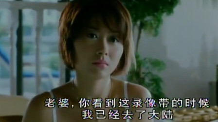 惊天大贼王:美女醒来发现,发现张子豪跑路了,留下一盒录影带与母亲