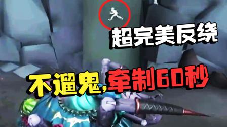 潘大帅:调香师的超完美反绕,不遛鬼直接牵制60秒