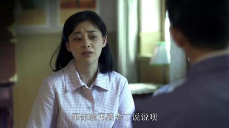父母爱情:葛老师跟老丁偷偷好上,气得安杰在屋里大骂不是好东西