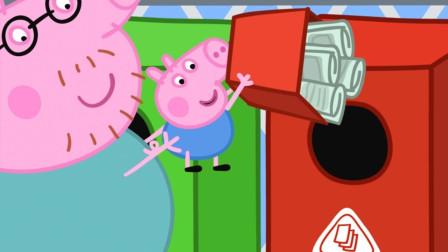 小猪佩奇 猪爸爸帮助小猪乔治分类投放垃圾 简笔画