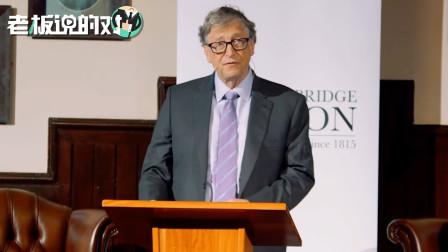 """比尔·盖茨谈霍金生前最后一本书!就""""预测未来""""发表了一番言论"""
