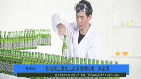 超爆笑短片:张全蛋如此质检啤酒,让你笑到抽