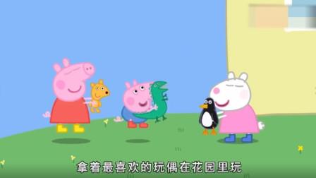 猪妈妈带着佩奇去了玩偶医院,乔治连说了三个:不要!