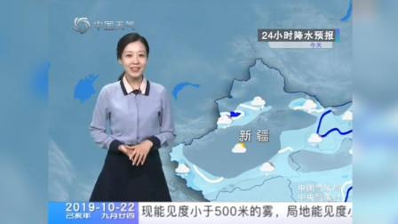 1022天气预报 新疆局地仍有大雪,冷空气东移,内蒙古开始降温