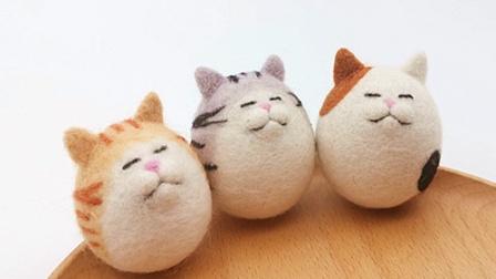 羊毛毡戳戳乐休闲猫咪教学