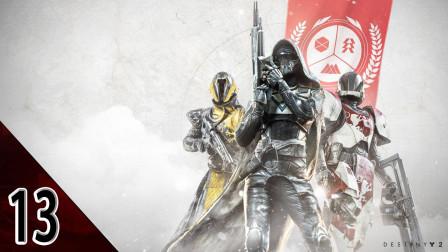 《命运2(Destiny2)》DLC 遗落之族 剧情流程 第十三期 皇牌 黑桃A