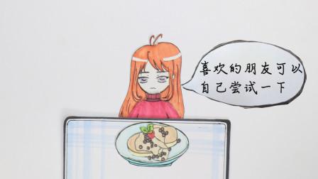 手绘定格动画:1份珍珠奶茶舒芙蕾小甜点,送给你最心爱的他