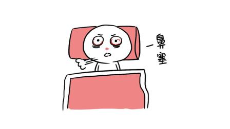 轻知识科普 | 睡觉的时候鼻塞怎么办