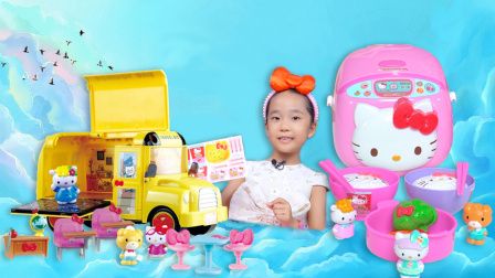 玩具房子 凯蒂猫迷你电饭煲过家家玩具!还有凯蒂猫校车呦