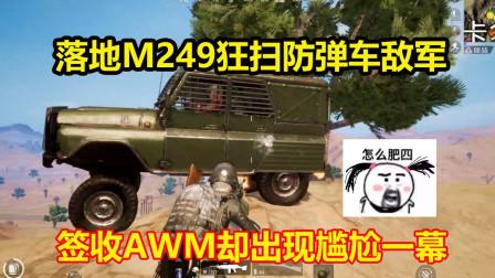 刺激战场:狮城落地得M249瞬秒防弹车敌军,决赛圈却出现意外