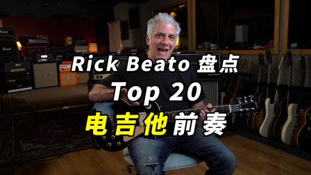 【中文字幕】Top 20 电吉他前奏
