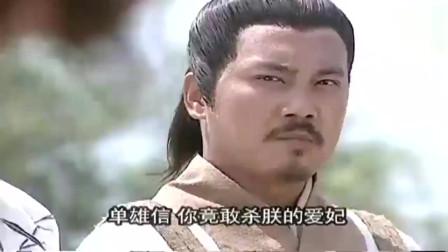 隋唐英雄传:单雄信才是真英雄,一枪杀了妖妃
