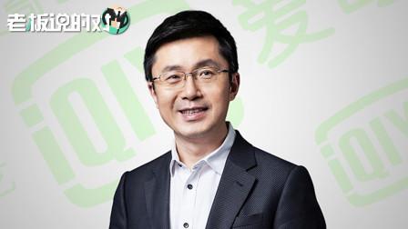 """爱奇艺龚宇谈""""内容出海"""":带着嫁妆,输出中国的文化产品"""