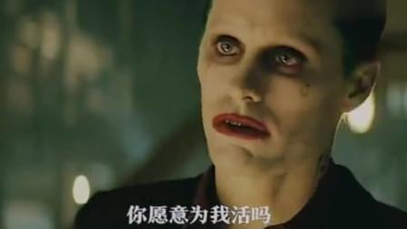 为我而死太容易了,你愿意为我而活么?——小丑的爱情观