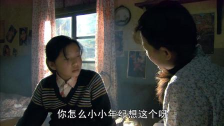 我的孩子我的家:穷女孩小小年纪竟说出这样的话,姐姐慌了!