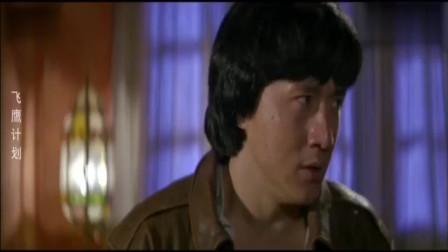 飞鹰计划:成龙刚要制服歹徒,没想到却遇见猪队友,只能认栽了!