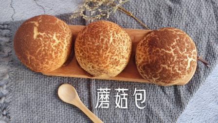 烘焙店每天售罄的蘑菇包,3个都不够吃,掌握这个步骤绝对成功