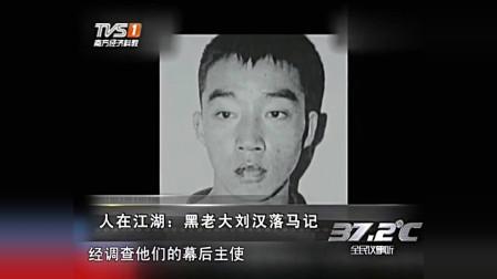 珍贵影像:刘汉挟最大名企老总头衔,包庇兄弟行凶杀人!