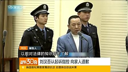 珍贵影像:刘汉被捕后,在庭上摆出一副高姿态,说话充满蔑视