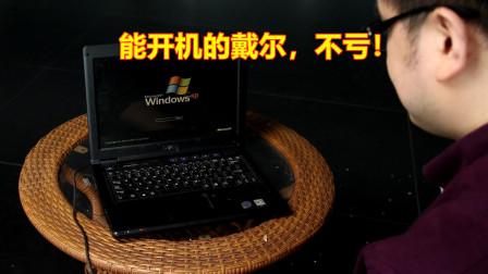 100包邮淘了台12寸的戴尔笔记本电脑,开机后发现打开网页速度很快
