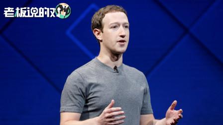 扎克伯格:我从19岁就暴露在公众视野下,大家都说我像个机器人