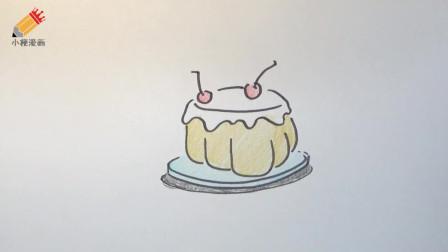 今天我们来画一块看起来十分美味的樱桃蛋糕