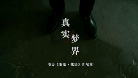 F.I.R.飞儿乐团 《真实梦界》(《催眠·裁决》片尾曲) MV