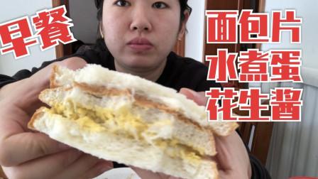 【早餐吃播】大家试试面包片夹水煮蛋,再抹上花生酱,太好吃了