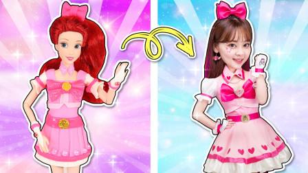用培乐多彩泥为人鱼公主制作小伶魔法世界粉色连衣裙