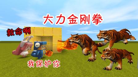 迷你世界:小表妹约小表弟一起去动物园,谁知差点就被老虎吃了