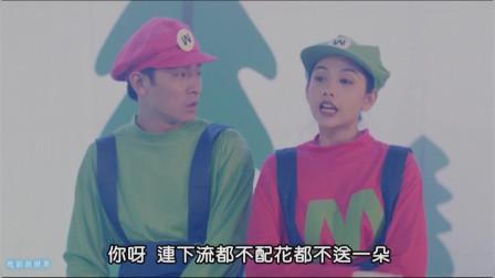 香港著名游戏改编喜剧电影,在超级玛丽里玩青春爱情故事